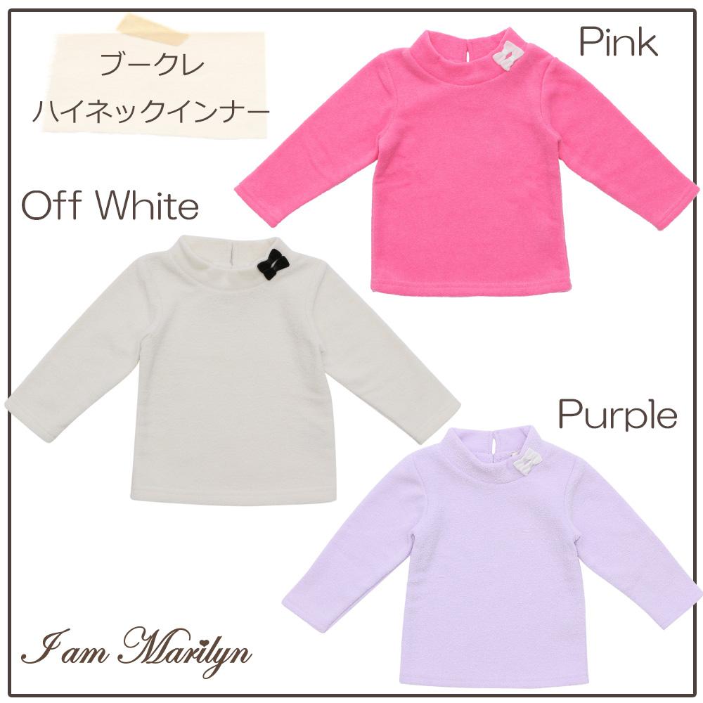 子供服 女の子 Tシャツ 長袖 ブークレインナー ピンク オフホワイト パープル 80cm 90cm 【アイアムマリリン IamMarilyn】