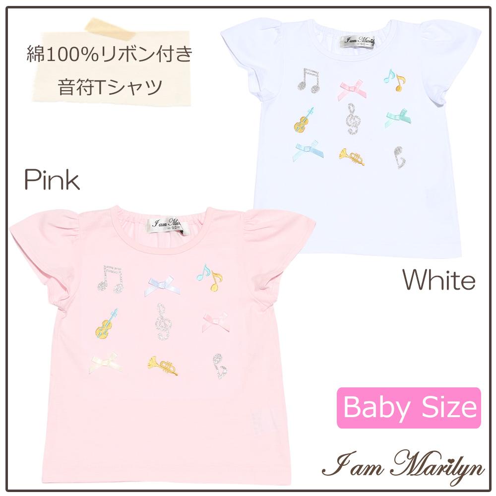 子供服 女の子 Tシャツ 半袖 ベビー服 綿100%音符&リボンつき ピンク オフホワイト 80cm 90cm 95cm 【アイアムマリリン IamMarilyn】