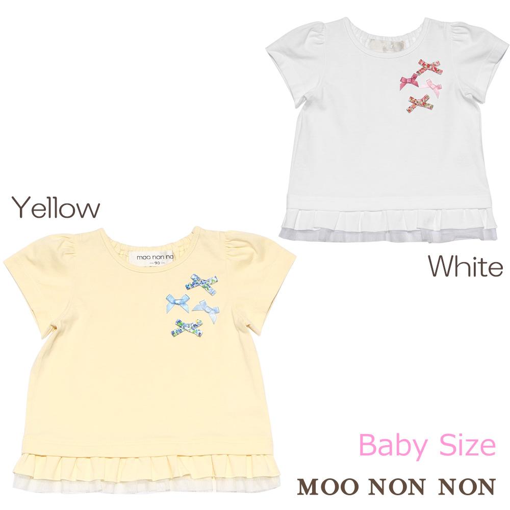 子供服 女の子 Tシャツ 半袖 普段着 通園着 ベビーサイズ リボンつきチュールフリル イエロー オフホワイト 80cm 90cm 【むーのんのん moononnon】