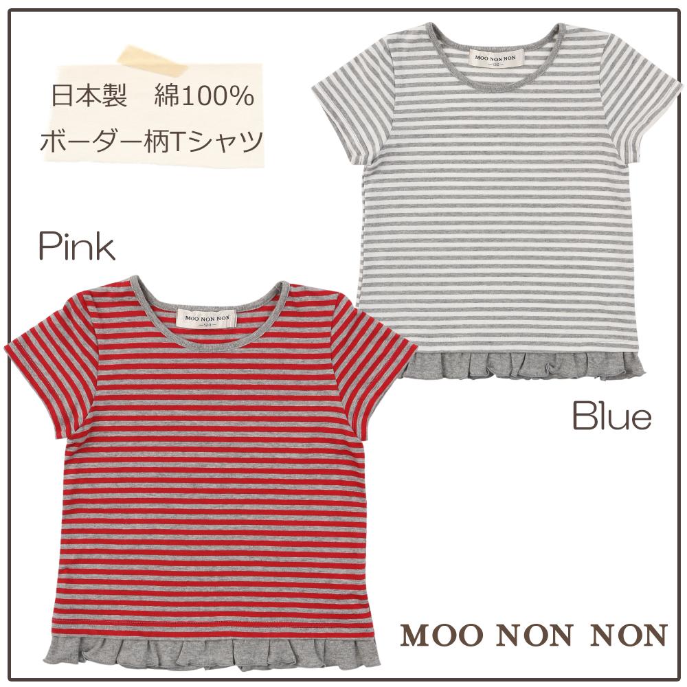 子供服 女の子 普段着 通学着 Tシャツ 半袖 綿100%日本製細ボーダー 裾フリル  120cm 130cm 140cm 150cm 【むーのんのん MOONONNON】
