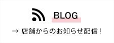 BLOG 店舗からのお知らせ配信!