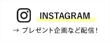 INSTAGRAM プレゼント企画など配信!