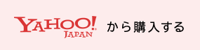 YAHOO!JAPANから購入する